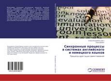 Portada del libro de Синхронные процессы в системах английского и немецкого языков