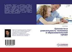 Bookcover of Ценности и уникальность человека в образовательной среде
