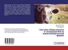 Buchcover von Система сбора метана и генерации ВЭ на животноводческой ферме