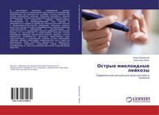 Bookcover of Острые миелоидные лейкозы