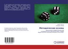 Bookcover of Методические основы