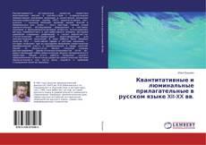 Buchcover von Квантитативные и люминальные прилагательные в русском языке XII-XX вв.
