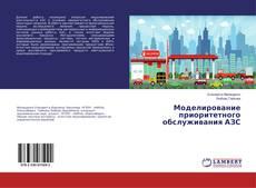 Buchcover von Моделирование приоритетного обслуживания АЗС