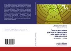 Bookcover of Сверхдальнее распространение декаметровых радиоволн