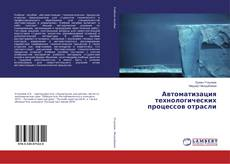 Copertina di Автоматизация технологических процессов отрасли