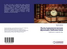 Bookcover of Культурологическая функция библиотеки