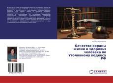 Couverture de Качество охраны жизни и здоровья человека по Уголовному кодексу РФ