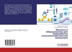 Bookcover of Машины и оборудование для переработки сельскохозяйственной продукции