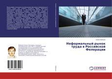 Copertina di Неформальный рынок труда в Российской Фелерации