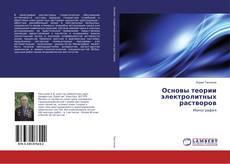 Bookcover of Основы теории электролитных растворов