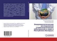 Couverture de Эпидемиологические исследования стоматологических заболеваний в мире и Республике Беларусь