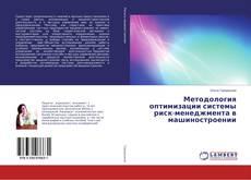 Couverture de Методология оптимизации системы риск-менеджмента в машиностроении