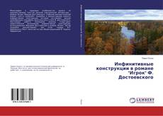 "Bookcover of Инфинитивные конструкции в романе ""Игрок"" Ф. Достоевского"