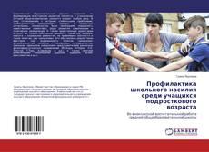 Copertina di Профилактика школьного насилия среди учащихся подросткового возраста
