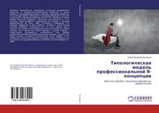 Bookcover of Типологическая модель профессиональной Я-концепции
