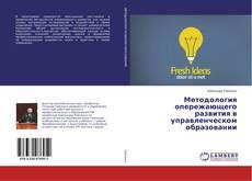 Обложка Методология опережающего развития в управленческом образовании