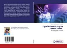 Buchcover von Проблемы истории философии