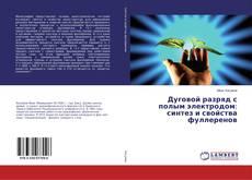Bookcover of Дуговой разряд с полым электродом: синтез и свойства фуллеренов