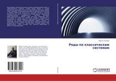 Capa do livro de Ряды по классическим системам