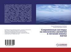 Обложка Современные взгляды на механизмы развития и лечения миомы матки