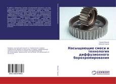 Bookcover of Насыщающие смеси и технология диффузионного борохромирования