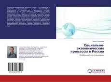 Borítókép a  Социально-экономические процессы в России - hoz