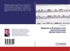 Bookcover of Веризм в Италии и его музыкальные представители