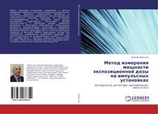 Couverture de Метод измерения мощности экспозиционной дозы на импульсных установках