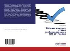 Сборник научных статей опубликованных в 2015-2017 годах的封面