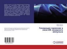 Bookcover of Генерация гармоник в поле ИК лазерного импульса