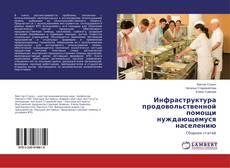 Bookcover of Инфраструктура продовольственной помощи нуждающемуся населению