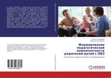 Обложка Формирование педагогической компетентности родителей детей с ОВЗ