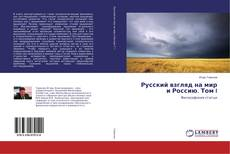 Couverture de Русский взгляд на мир и Россию. Том I