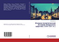 Bookcover of Очерки политической истории Эпирского царства (1204-1261 гг.)