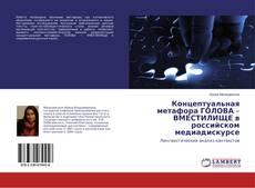 Bookcover of Концептуальная метафора ГОЛОВА – ВМЕСТИЛИЩЕ в российском медиадискурсе