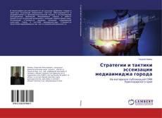 Portada del libro de Стратегии и тактики эссеизации медиаимиджа города