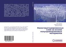Обложка Наноструктурированные слои на основе полупроводниковых материалов