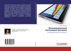 Bookcover of Инновационный потенциал региона