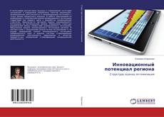 Инновационный потенциал региона kitap kapağı