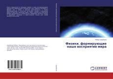 Bookcover of Физики, формирующие наше восприятие мира