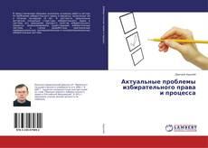 Capa do livro de Актуальные проблемы избирательного права и процесса
