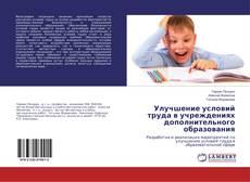 Capa do livro de Улучшение условий труда в учреждениях дополнительного образования