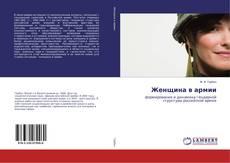 Buchcover von Женщина в армии