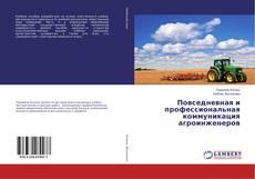 Portada del libro de Повседневная и профессиональная коммуникация агроинженеров