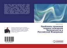 Bookcover of Проблемы правовой охраны пожарной безопасности в Российской Федерации