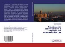 Обложка Акционерная собственность в современной экономике России