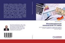 Buchcover von Инновационные показатели XXI века