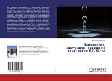 Обложка Психология, мистицизм, видения в творчестве К.Г. Юнга
