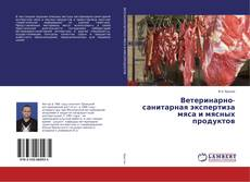 Bookcover of Ветеринарно-санитарная экспертиза мяса и мясных продуктов