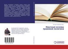 Capa do livro de Научные основы правовой политики